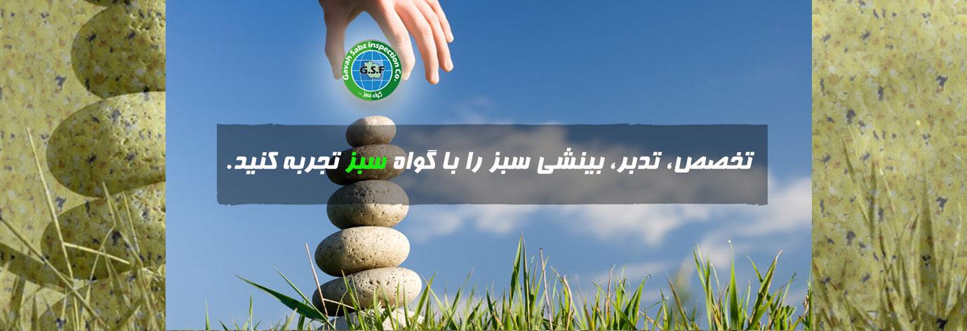شرکت بازرسی سبز گواه
